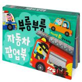 Pochette My vehicle pop-up book